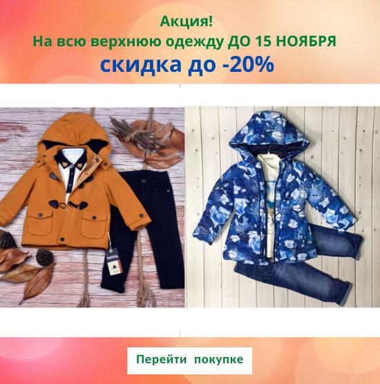 Скидка -20% на верхнюю одежду